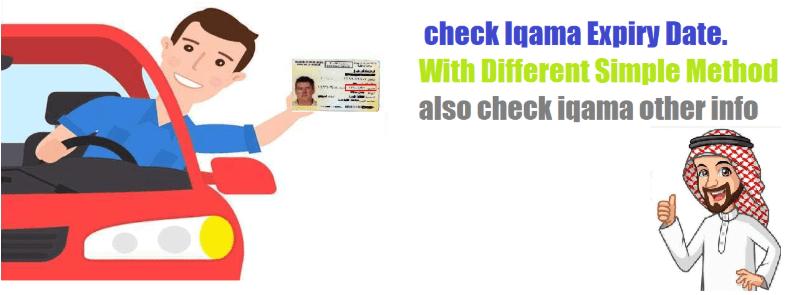 Iqama Expiry - How To Check Iqama Expiry Status