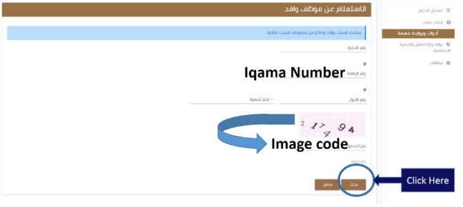 How to check iqama huroob ststus