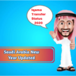 iqama transfer check
