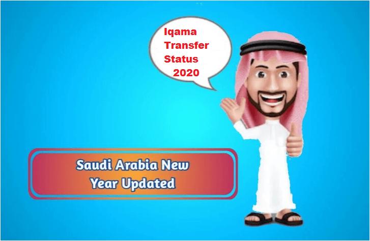 check iqama transfer