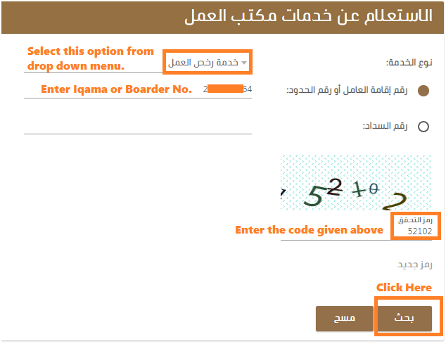 Check your Iqama fees are paid or not