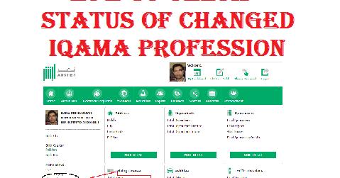 iqama profession status