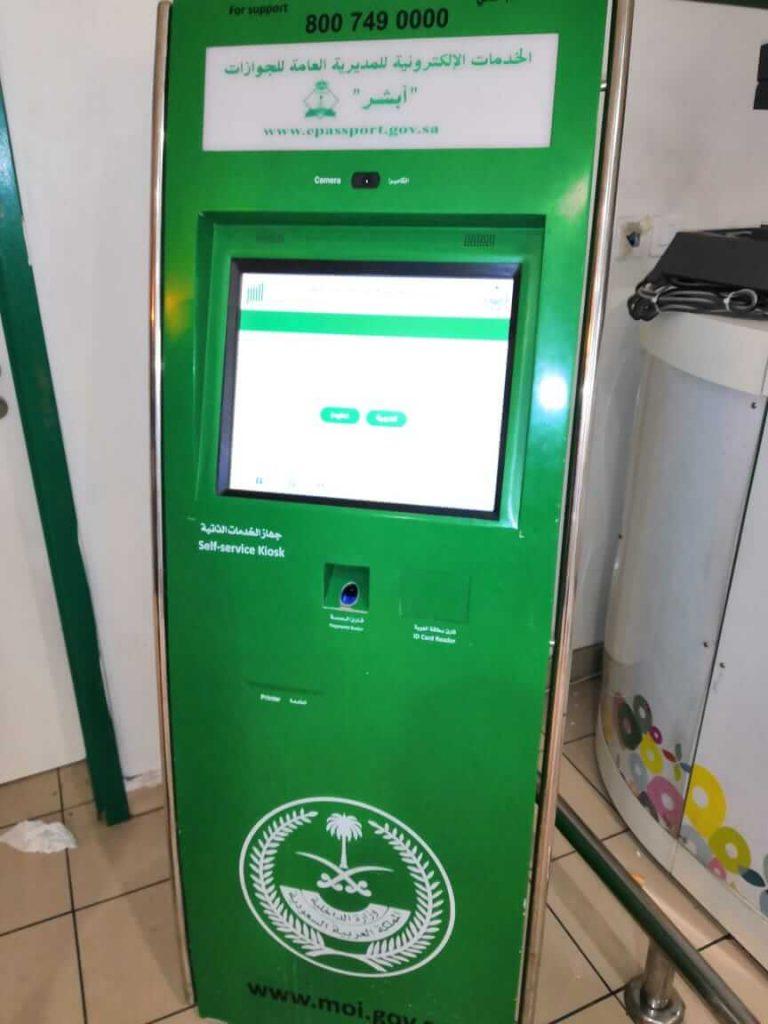 ABSHER Self Service KIOSK Machine