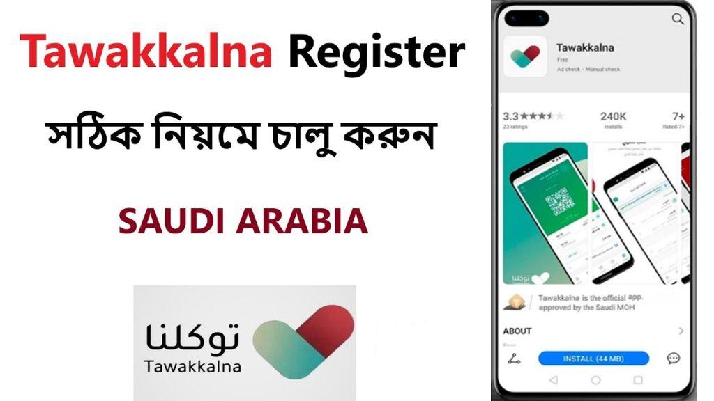 tawakkalna register