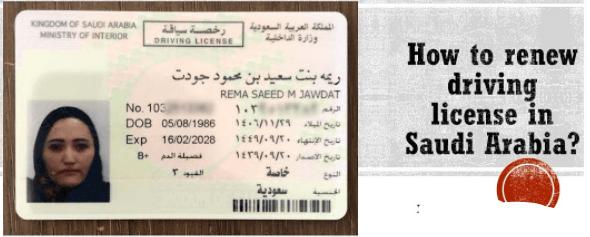 Renewing Driving license In Saudi Arabia